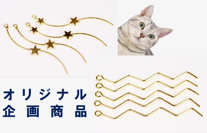 螺旋チャーム ひねりチャーム 星チャーム 基礎金具 トレンドパーツ デコパーツ