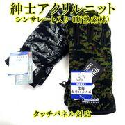 紳士ニット手袋 タッチパネル対応 コンビ迷彩 シンサレート No.80