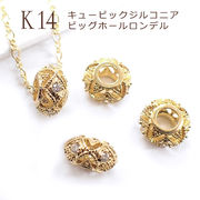ビッグホールロンデル K14メッキ 14金 キュービックジルコニア【6】【1個売り】