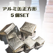 エスニック アルミBOX 正方形 5個セット