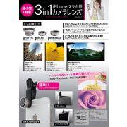 【訳アリ特価】3in1 カメラレンズ / 魚眼レンズ 接眼レンズ ワイドレンズ セット