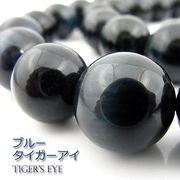 ブルータイガーアイ(ナチュラルカラー)【丸玉】14mm 【天然石ビーズ・パワーストーン・1連販売】