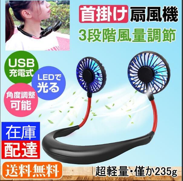 首掛け扇風機 ポータブル扇風機 スポーツ用ファン LEDで光る 3段階風量調節 USB充電式 熱中症対策