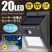 ソーラーセンサーポーチライト/20灯LED/防雨型/人感センサー/夜間自動点灯・消灯/太陽光充電式/パッと光る