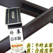 日本製 紳士 ビジネスベルト 30mm キーリットメイト 牛吟本革 無地 オートロック