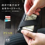 カードケース スライド式 スキミング防止 本革 アルミ キャッシュレス ミニ財布 ab-cd005