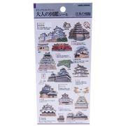 【シール】大人の図鑑シール ミニステッカー 日本の城