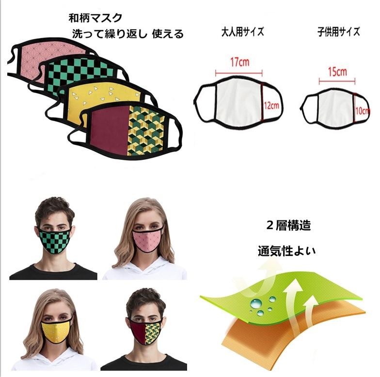 24時間以内 国内発送 大人気 高品質 和柄 秋冬 マスク 洗える 大人用子供用 男女兼用  繰り返し 使える