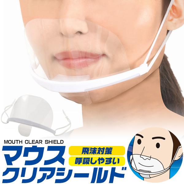 送料無料 息苦しくない透明のマスク!マウスクリアシールド 業務用 店舗用 おすすめ 快適 人気