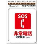 SGS-193 SOS 非常電話 EMERGENCY phone 家庭、公共施設、店舗、オフィス用