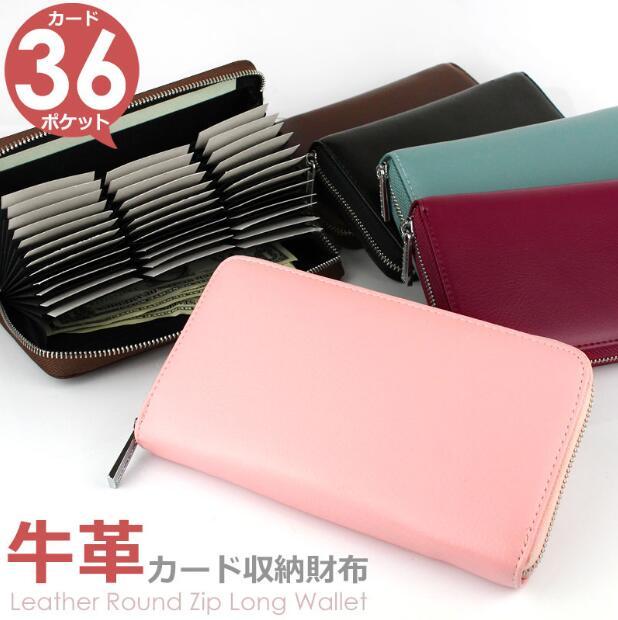 全36ポケット カードがたくさん入る サイフ長財布 大容量 スキミング防止 ギフト 贈り物