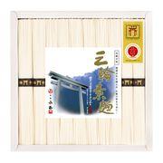 (季節限定 2月~10月)三輪そうめん小西 三輪素麺 誉 NKK-15