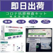 コロナ抗原検査キット 唾液採取用キット SARS-CoV-2 簡単 迅速 15分で検出 陰性一致率(特異度)99.64%