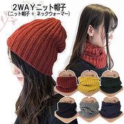 2WAYニット帽子 ネックウォーマー ツイストリブ柄 日本製 防寒 キャップ 男女兼用 通学 通勤 うちエコ