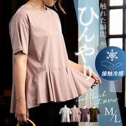 ひんやり冷感機能付き・ペプラムデザインTシャツ