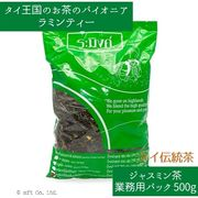 タイ王国ジャスミン茶の代名詞チャーラミンのジャスミンティー 茶葉500g業務用パッケージ