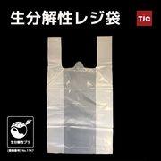 【PLAポリ乳酸レジ袋】生分解性ポリ袋 SSサイズ(東日本 8号/西日本25号100枚入り)業務用 バイオ由来