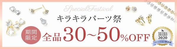 最大半額!!★キラキラパーツ祭★50~30%offで登場!!★期間限定★