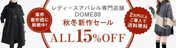 大人気 オリジナル 秋冬服 韓国風 全商品15%OFF