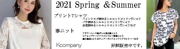 ★2021春夏新作です。