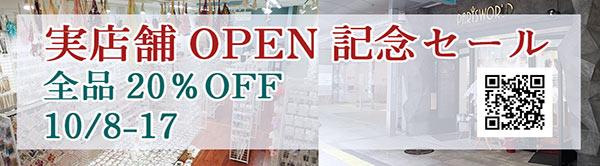 実店舗Open記念セール 全品20%オフー
