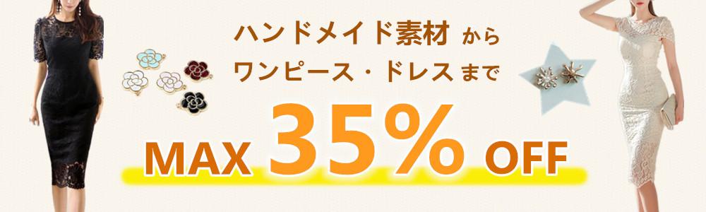 年末の特別セール★MAX 35%OFF+初回送料無料!!!