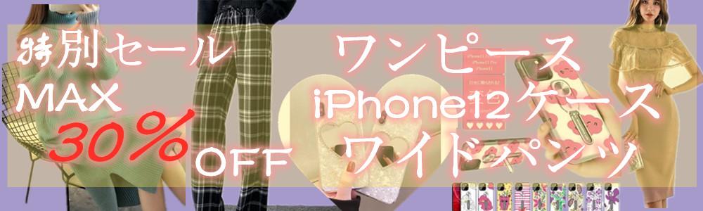 iPhoneケース30%OFF★同梱2万円送料無料★★大口優待クーポンあり