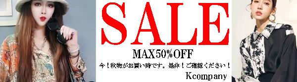 ★只今!秋商品がお買い得!MAX50%OFF!
