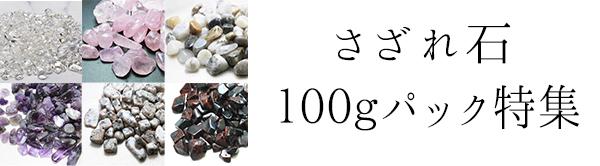 天然石各種さざれ100gパック
