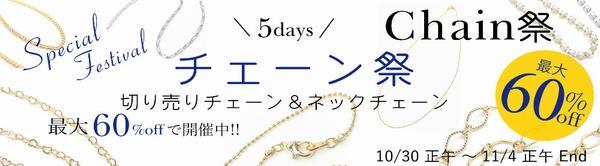 最大60%off!!★チェーン祭★とにかくチェーンが安い!!!!!★期間限定★