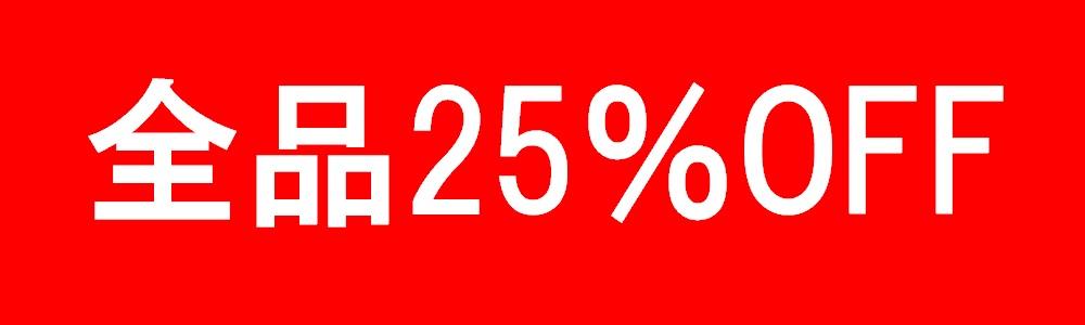全品25%OFF