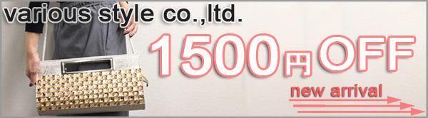 ◆1500円クーポンは最新アイテムも対象◆新商品が続々出品中!!
