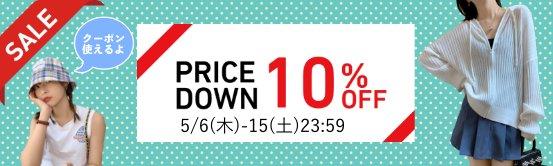 ★全品10%OFF!!★5/6-15 23:59★クーポンあり★