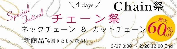 最大60%off!!★チェーン祭★新商品も35%offで登場!!★期間限定★