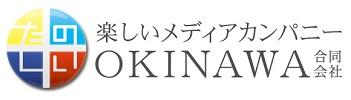 楽しいメディアカンパニーOKINAWA 合同会社
