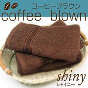 【激安!格安タオル】ホテルタイプ(日本製)シャイニーフェイスタオル■コーヒー色