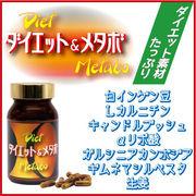 【即納可能】 「ダイエット&メタボ」 白インゲン豆、カルニチン、生姜の燃焼系 6個セット