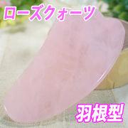 【箱入り】美魔女のかっさプレート★天然石3種 マッサージ 美容 健康 リンパ 小顔 セルライト むくみ