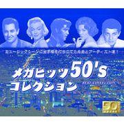 1950年代のポピュラーヒットコレクション(2枚組CD×5枚セット)