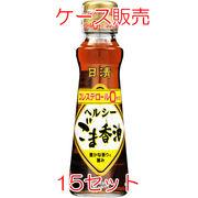 【ケース販売】日清ヘルシーごま香油 150g×15本