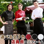 店員用 コック服 メンズ/レディース コックコート トップス 男女兼用 制服【8161】 MUCHU