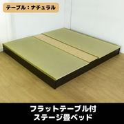 フラットテーブル付ステージ畳ベッド テーブル:ナチュラル