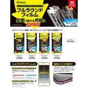 【iPhone6(4.7inch)対応】フルラウンドフィルム さらさら防指紋カラーバージョン
