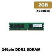 プリンストン PDD2/800-A1GX2 PC2-6400 2GB 240pin DDR2 (1GB2枚組)