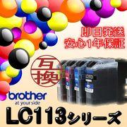 ★新商品入荷!!★Brother(ブラザー) 互換インクカートリッジ LC113 BK C M Y