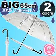 2015年アンブレラ特集♪★2色★指定可★BIGサイズのビニール傘♪ ジャンプ傘 65cm (透明/乳白色)
