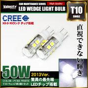 50W T10 T15 T16 LED ウェッジ球 シングル 2個セット ホワイト CREE製