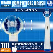 EB20-4 EB20-2 互換 替え歯ブラシ 4本セット 替えブラシ BRAUN ブラウン オーラルB ベーシックブラシ