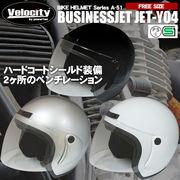 バイク ヘルメット ジェット ビジネス フリーサイズ 全3色 SG規格適合品