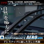 エアロワイパーロック付き U字フック 350~700mm サイズ選択自由
